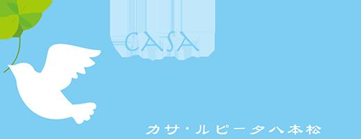 放課後等デイサービス カサ ルピータ八本松西のホームページを開設しました